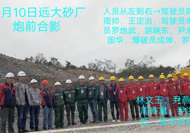 远大砂厂工程案例