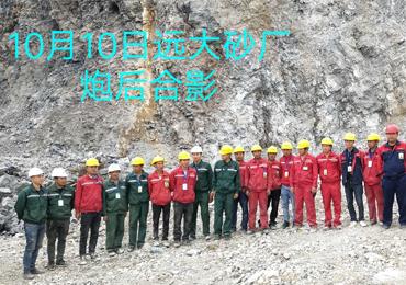 远大砂厂爆破工程案例