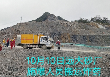 远大砂厂施爆人员搬运炸药